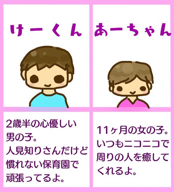 人物紹介.png