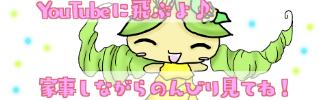 YouTubeバナー【完成2】.png